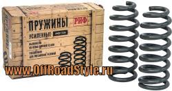 Пружины усиленные передние УАЗ Патриот +100 кг лифт белгород москва курск казань